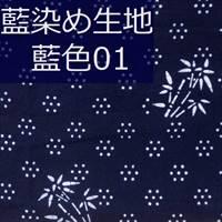藍染め生地 藍01「竹」