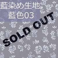 藍染め生地 藍03「笹蝶」