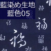 藍染め生地 藍05「大百福」