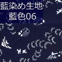 藍染め生地 藍06「魚遊泳」