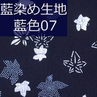 藍染め生地 藍07「秋葉」