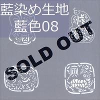 藍染め生地 藍08「十二支」