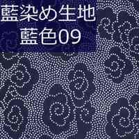 藍染め生地 藍09「点雲」
