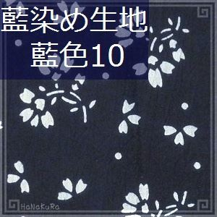 藍染め生地 藍10「桜花」