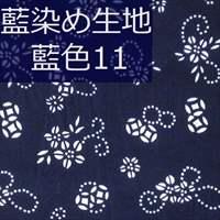 藍染め生地 藍11「鞠花」