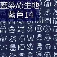 藍染め生地 藍14「小百寿」