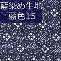 藍染め生地 藍15「陰陽花」