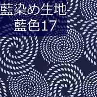 藍染め生地 藍17「花渦巻き」