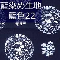 藍染め生地 藍22「鳳花」