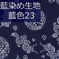 藍染め生地 藍23「龍鳳」