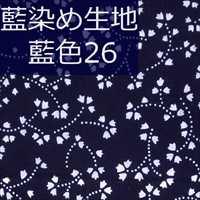 藍染め生地 藍26「小鈴花」