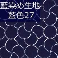 藍染め生地 藍27「点円紋」