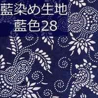 藍染め生地 藍28「蝶と瓢箪」