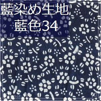 藍染め生地 藍34「花絨毯」