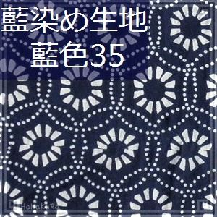 藍染め生地 藍35「六角点円」