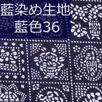 藍染め生地 藍36「十二吉祥」