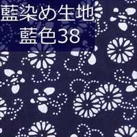 藍染め生地 藍38「鞠花蝶」