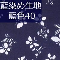 藍染め生地 藍40「双蝶々」
