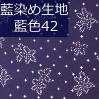 藍染め生地 藍42「星花」