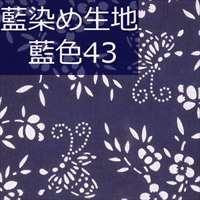 藍染め生地 藍43「花蝶」