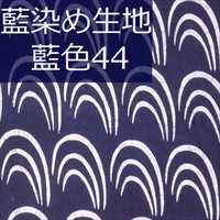 藍染め生地 藍44「三連波」