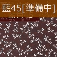 藍染め生地 藍45「とんぼ」