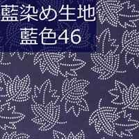 藍染め生地 藍46「点葉」