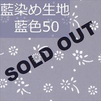藍染め生地 藍50「列花」