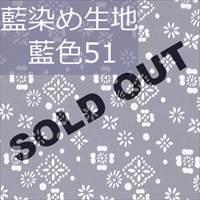 藍染め生地 藍51「花雪」