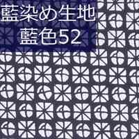 藍染め生地 藍52「○□」