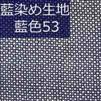 藍染め生地 藍53「小白点」