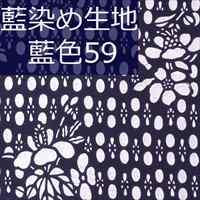 藍染め生地 藍59「白楕円花」