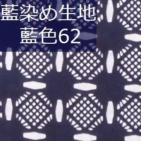 藍染め生地 藍62「光格子」