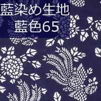 藍染め生地 藍65「鳳凰牡丹」