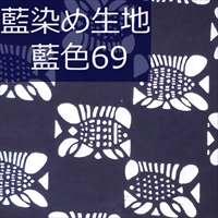 藍染め生地 藍69「影魚」
