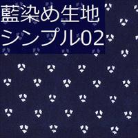藍染め生地 シンプル02「三菱」