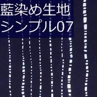藍染め生地 シンプル07「線点紋」