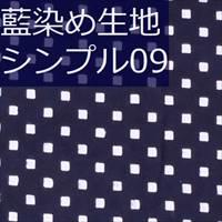 藍染め生地 シンプル09「ドット」