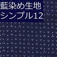 藍染め生地 シンプル12「1点3点」