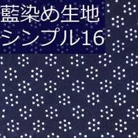 藍染め生地 シンプル16「八点紋」