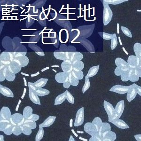 藍染め生地 三色02「鮮花」