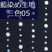 藍染め生地 三色05「丸点連鎖」