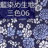 藍染め生地 三色06「三色花」