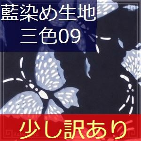 藍染め生地 三色09「大蝶々」
