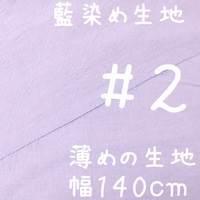 藍染め生地 無地#2薄