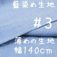 藍染め生地 無地#3薄