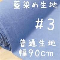 藍染め生地 無地#3