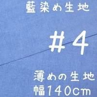 藍染め生地 無地#4薄