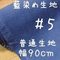 藍染め生地 無地#5