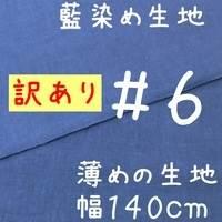 藍染め生地 無地#6薄